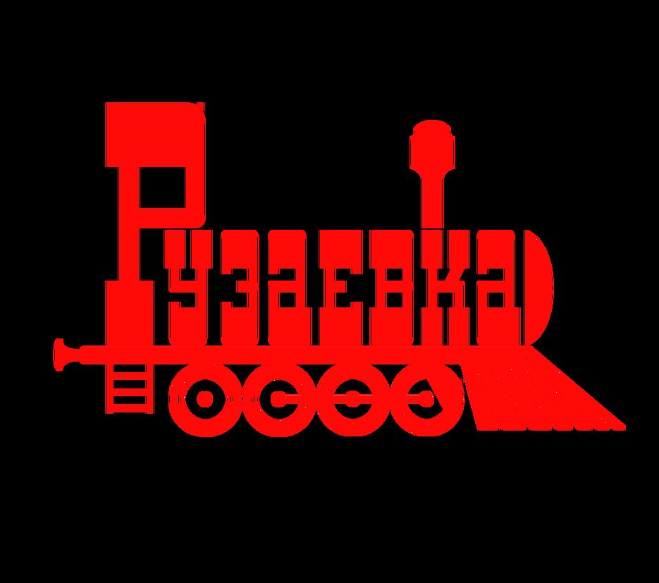 Логотип города Рузаевка. Респ. Мордовия