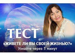 Баннер для теста в Вконтакте