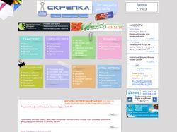 Нижегородский портал товаров и услуг для офиса