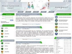 Нижегородский спортивный портал
