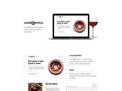 Wine&brew дизайн сайта