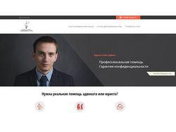 Сайт для юридического агенства (право-крым.рф)