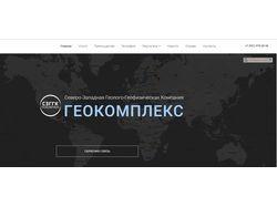 Корпоративный сайт - szggk.ru