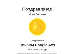Сертификат Google AdWords (основы)