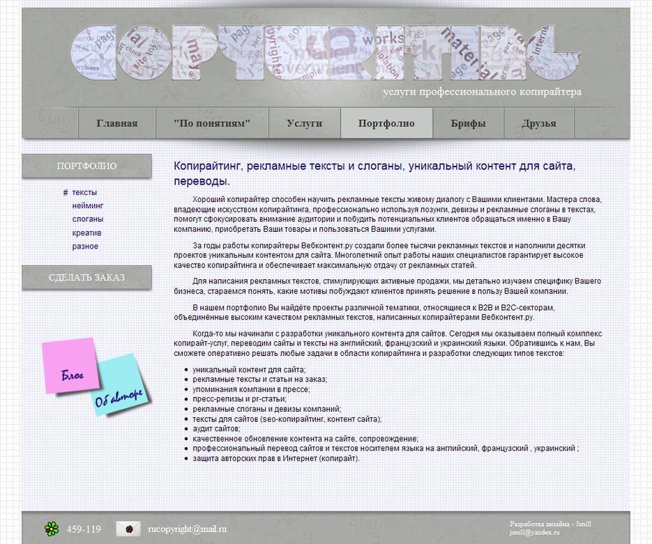 Сайт компании текст официальный сайт компании h and m