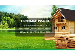 Сайт пиломатериалов и построек из дерева