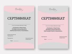 Сертификаты для студии перманентного макияжа