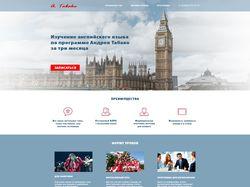 Дизайн сайта по обучению английскому языку