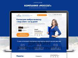 """Лендинг """"Согласование вывесок в Москве"""""""