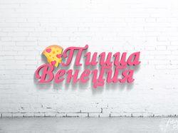 Простой логотип для Пиццерии.