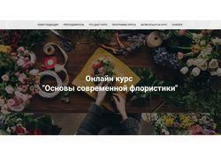 """Сайт """"Онлайн курс """"Основы современной флористики"""