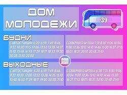 Расписание автобуса