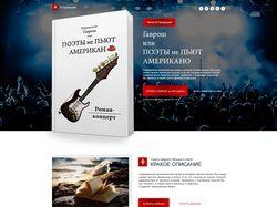 Сайт-визитка для презентации - продажи книги