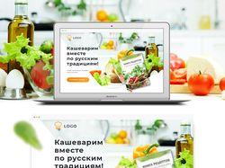 Книга рецептов Landing Page