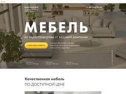 Ремонт мебели Landing Page