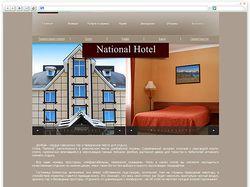 """Разработка сайта для отеля """"National"""""""
