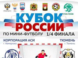 Плакат футбольного мероприятия