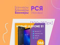 Баннеры для рекламы в Яндексе (телефон Ulefone S1)