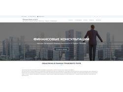 """Информационный сайт """"Финансовые услуги"""""""
