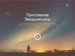 промосайт Звездная ночь