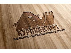 Логотип для Курманского каменно-щеб. карьера