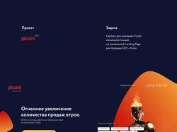 Веб-дизайн для лендинга для продажи SEO-услуг