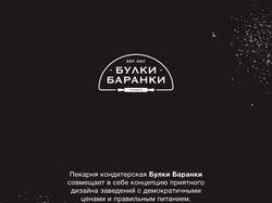 БУЛКИ БАРАНКИ (ФРАНШИЗА САНКТ-ПЕТЕРБУРГ)