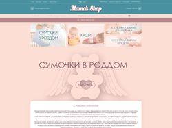 Магазин товаров для беременных
