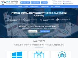 Сайт по ремонту компьютерной техники в Уральске