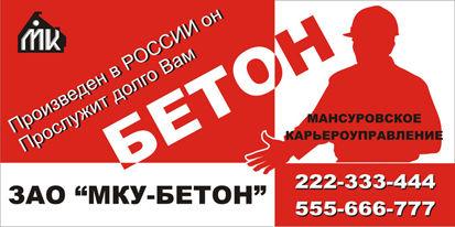 Реклама бетона баннер керамзитобетон для стяжки своими руками