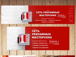 Наружная реклама в Москве / VK, FB, Instagram