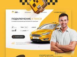 Лендинг службы такси SSS.taxi