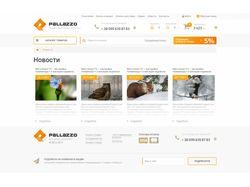 Интернет магазин Pollazzo