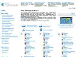Портал о странах, отрисовка ~30 шаблонов.