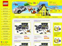Интернет-магазин LEGOBEST