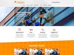 Сайт для компании Альпарикс