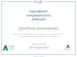 Сертифицированный специалист по Google Adwords