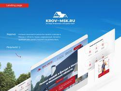 """Дизайн Landing Page """"KROV-MSK"""""""