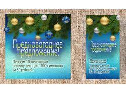 Баннер для соц сетей_Новогодняя акция