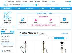 Наполнение сайта kalyanvkayf.ru на CMS OpenCart