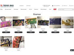 Наполнение сайта trendbagne.ru на Webasyst