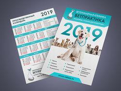 Дизайн календарика для ветеринарной клиники