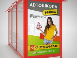 Баннер наружной рекламы автошколы