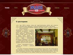 "Сайт ресторана ""Редан"", г. Киев"