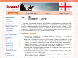 Сайт Ассоциации грузин Украины