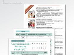 Оформление стендов ТюменьСтат