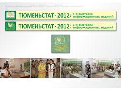 Оформление и фотосъемка 1-ой выставки изданий