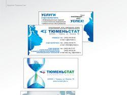 Визитки ТюменьСтат