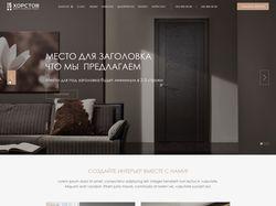 Сайт Хорстов - Межкомнатные двери