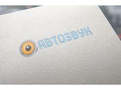 Логотип для мастерской автозвука